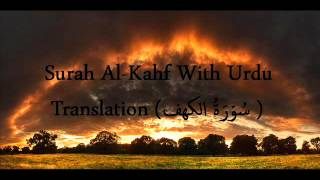 Surah Al-kahf With Urdu Translation (سُوۡرَةُ الکهف )