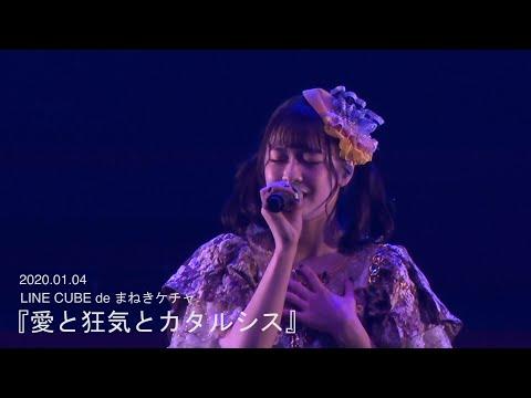 , title : '【LIVE】愛と狂気とカタルシス/まねきケチャ※1月4日(土) 開催『LINE CUBE SHIBUYA de まねきケチャ』'