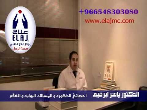مشاكل البروستاتا و علاجها مراكز علاج الطبية 0548303080