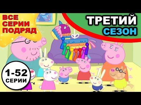 Свинка Пеппа все серии подряд, 3 сезон, 1-52 серии, одним видео, без рамок, на весь экран (видео)