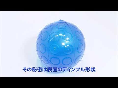 【よくわかる☆教えてエバニュー】#6_エアーディンプルボール Play catch with dimpled ball!やってみた!【キッズカタログ】