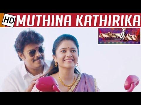 Muthina-Kathirikka-Movie-Review-Sundar-C-Vannathirai-Priyadharshini-Kalaignar-TV