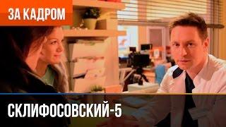 Склифосовский 5 сезон - Выпуск 8 (Же...