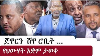 Ethiopia: የኢትዮታይምስ የዕለቱ ዜና | EthioTimes Daily Ethiopian News | Jawar Mohamed | Birhanu Nega