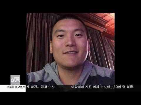 한인사회 소식 1.19.17 KBS America News