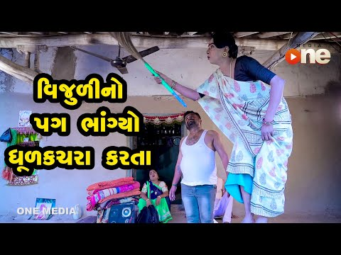 Vijuli no Pag Bhangyo DhulKachra karta |  Gujarati Comedy | One Media | 2020
