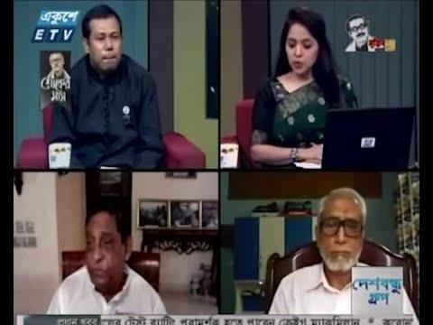 Ekusher Rat || ২১ আগষ্ট গ্রেনেড হামলা; আপিল নিষ্পত্তির অপেক্ষা || 20 August 2020 || ETV Talk Show