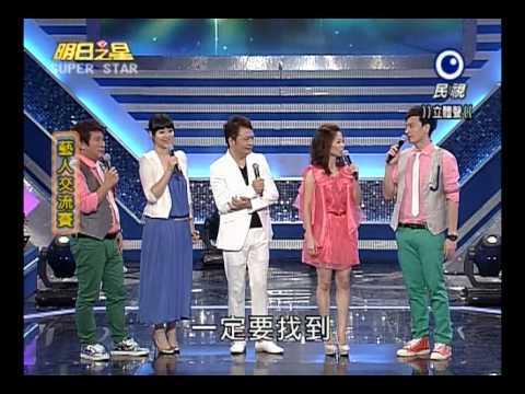 明日之星20120922藝人交流賽(袁小迪+林姍) (видео)