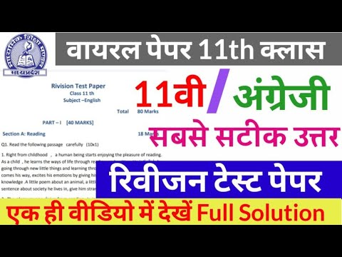 class 11th revision test paper English full solution