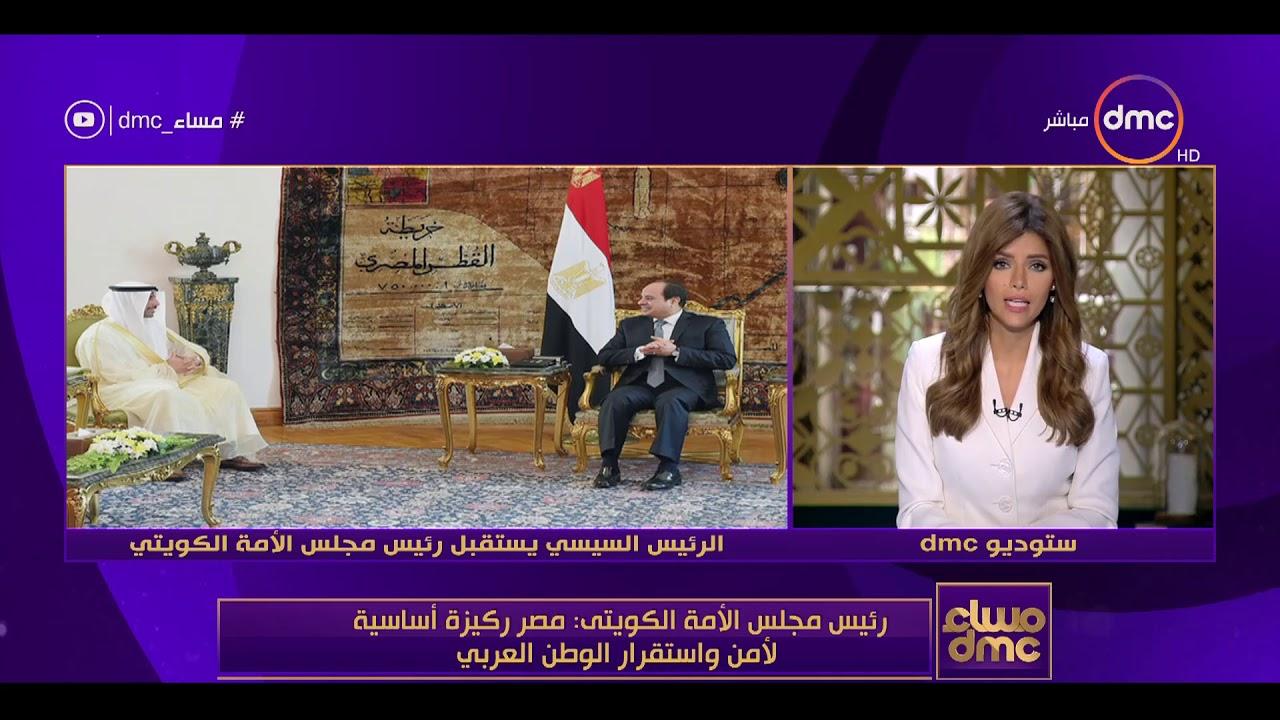 مساء dmc - الرئيس السيسي يشيد يالعلاقات مع الكويت.. ويؤكد ارتباط أمن الخليج بأمن مصر القومي