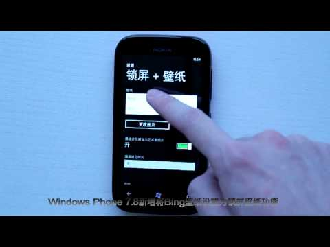 0 Coming Soon: Windows Phone 7 Update