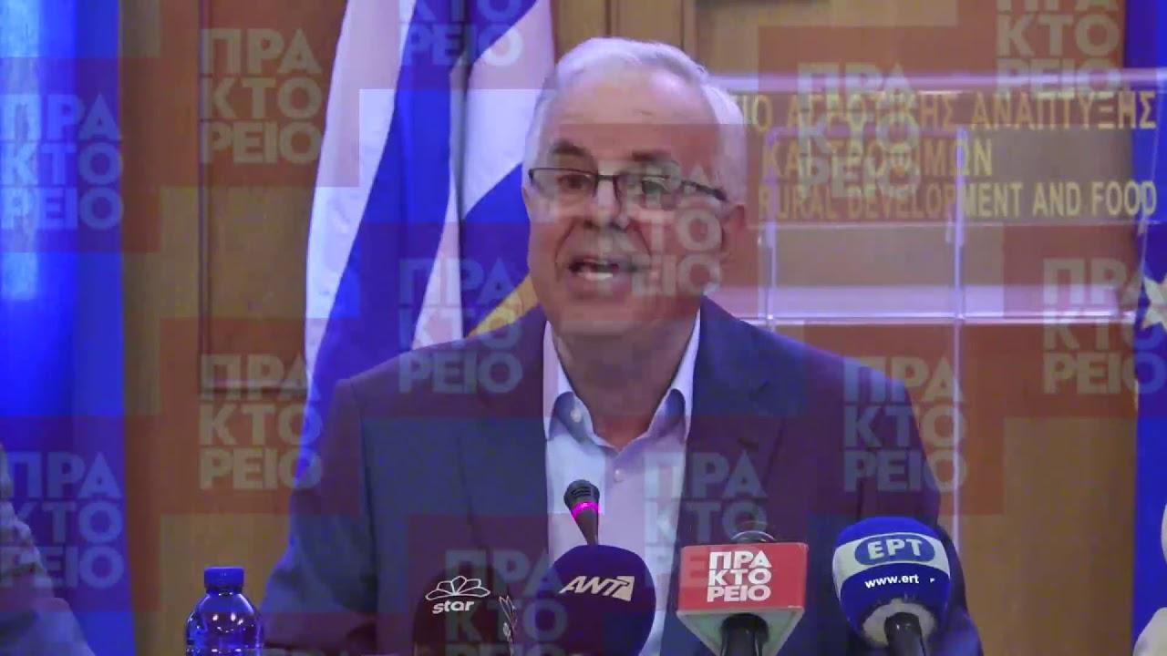 Συνέντευξη Τύπου του υπουργού αγροτικής ανάπτυξης και τροφίμων, Βαγγέλη Αποστόλου