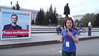 Куб #Навальный2018 в Барнауле на пл. Советов VS ФСБ, полиция и незаконный пикет пвошек