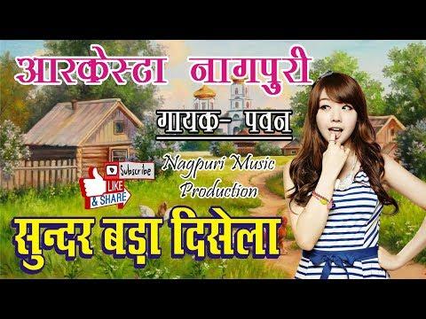Video आर्केस्ट्रा नागपुरी // Singer Pawan // sunda bada dishela // सुंदर बड़ा deshela download in MP3, 3GP, MP4, WEBM, AVI, FLV January 2017