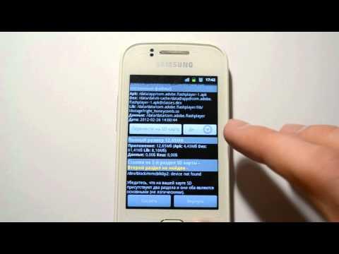 Как на андроиде перенести с телефона на флешку