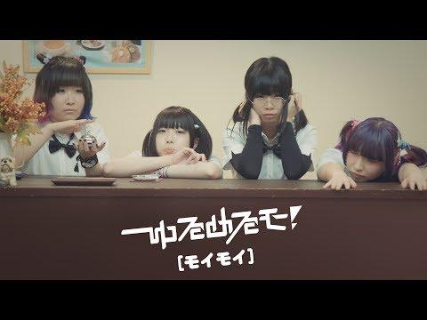 『モイモイ』 フルPV ( #ゆるめるモ! )