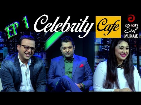 Celebrity Cafe - সেলিব্রেটি ক্যাফে | Asian TV Program | Shahriar Nazim Joy, Riaz & Apu Biswas EP-01