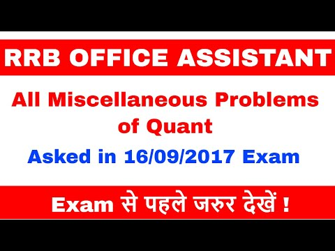 All Miscellaneous Problems Of Quant Asked In RRB CLERK PRE 2017, Exam से पहले जरुर देखें !