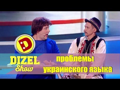 Лучшие приколы 2016: трудности перевода - украинский язык | Дизель шоу подборка приколов (видео)