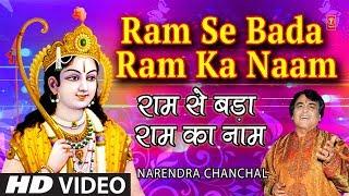 image of Ram Se Bada Ram Ka Naam I Ram Bhajan I NARENDRA CHANCHAL I Full HD Video I T-Series Bhakti Sagar