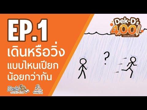 [DEK-D 4.00:EP.1] เดินหรือวิ่ง แบบไหนเปียกน้อยกว่ากัน (видео)