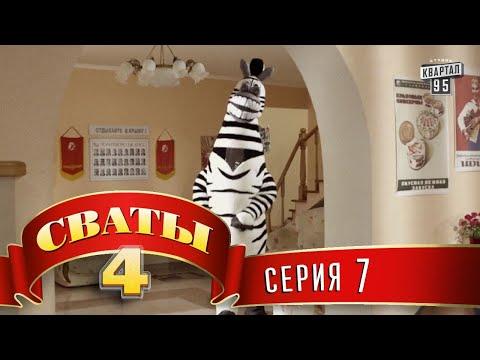 Сваты 4 (4-й сезон, 7-я серия) (видео)
