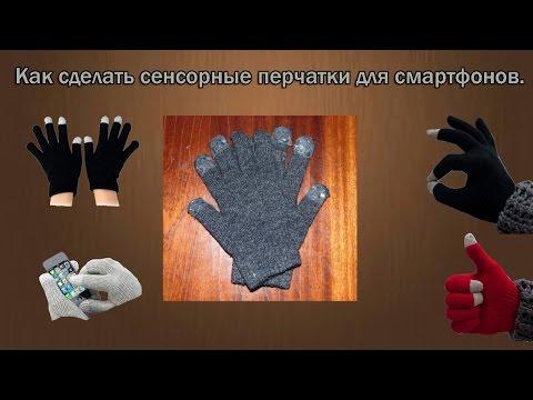 Как сделать перчатки из резинок