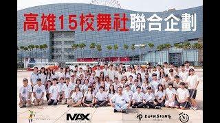 高雄15校舞社聯合企劃