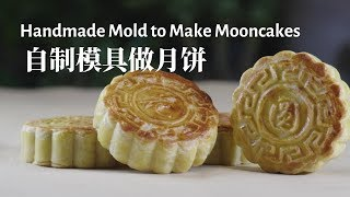 DIY wood mold for mooncakes and a special 'five nut' recipe. 自制模具做月饼    `On Mid-Autumn Festival, I made a wooden mold to make five-nuts mooncake from my childhood memory.  When I was young, I love to eat melon seeds, peanuts, crystal sugar in five-nuts mooncake, and occasionally I could eat a bit of sour pericarpium citri reticulatae.  When l eat such a five-nuts mooncake again, all the memories come back.
