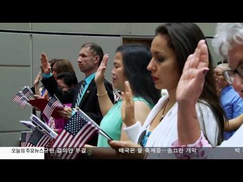 까다로워진 시민권 심사 4.12.17 KBS America News