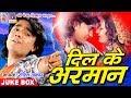 Dil Ke Arman || Rohit Thakor Best collection of Hindi Sad Song