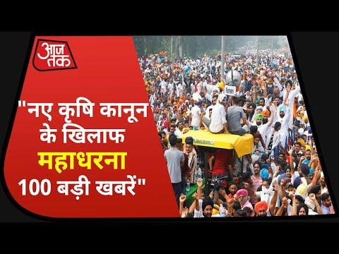 Hindi News Live: देश-दुनिया की अभी तक की 100 बड़ी खबरें I Nonstop 100 I Top 100 I Nov 26, 2020