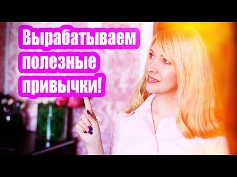 ПОЛЕЗНЫЕ привычки для молодости и здоровья.Татьяна Рева (видео)