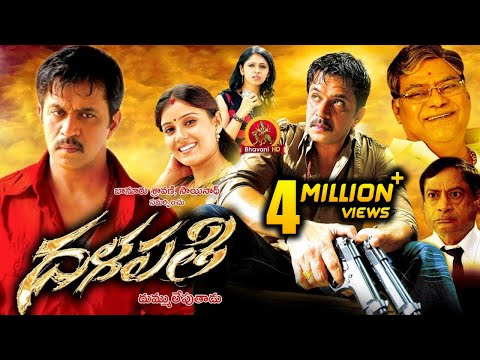 Dalapathi Full Movie - 2018 Telugu Full Movies - Arjun, Hema, Archana - Bhavani HD Movies