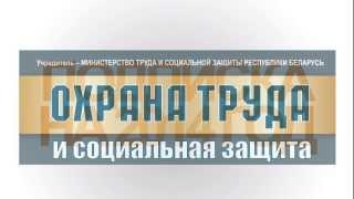 Единственный в Беларуси государственный журнал по охране труда и социальной защите (видео)