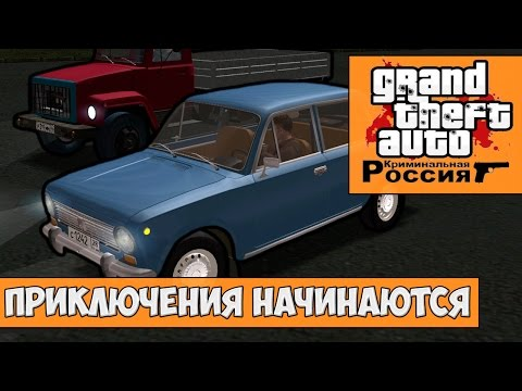 GTA : Криминальная Россия (По сети) #1 - Приключения начинаются
