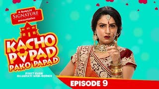 Click Here to Subscribe Now : https://www.youtube.com/user/sonylivLatest Episodes Uploaded Every Week : https://www.youtube.com/playlist?list=PLn5vww_8o5Ks4EcmlZs67C5Gq-QFZc_6QEpisode 9:----------------Chandrika meets Prachi, offers her support and encourages her to make Vipul fall in love with her by whatever means. Nayan and Kavita discuss about the delicious dilemma that Vipul is facing between Prachi and Sanjana. Manasi is very upset with Prachi as to how she, her best friend, can do it to her? Prachi shocks her that Manasi's family has approved of her and supports her. Sanjana is getting insecure about Prachi. She confesses to Rajal that she is no longer a virgin and how Vipul has seduced her. In the meantime, two goons are hunting for Sanjana with her photograph…  About Kacho Papad Pako Papad:-----------------------------------------------------The Maniyar family is facing a huge problem, to get the youngest son Vipul married. Amongst all the tension, Vipul gets Sanjana home to introduce her to his family. But there is a problem, Sanjana is 7 years older than him. Even worse, Prachi who is the best friend of Vipul's niece, is madly in love with him and wants to marry him. She is 7 years younger than him.Kacho Papad Pako Papad is a fun filled rollercoaster ride based on the predicament whether Vipul should go for the Kacho Papad or the Pako Papad.Cast: --------Sagar Dariyai as VipulBhakti Rathod as SanjanaSonika Bawra as PrachiReeva Rachchh as ManasiRupa Divatia as DadiPratap Sachdeo as DadaJeetu Mehta as ArvindKrishna Oza Chandrika Dhyey Mehta as NayanTusharika Rajguru as KavitaTushar Kapadia as DonWritten/Produced By: Hamsukh GandhiProduction House: M² EntertainmentConcept: SonyLIVDirected by: Chetan SharmaCreative Director: Dr. Hina Mistry----------------------------------------------------------------Watch More of Kacho Papad Pako Papad For Free!! Download the Sony LIV App -Play Store: https://goo.gl/3g3hHBApp Store: https://goo.gl/rpvUCjLike us on Facebook: https://facebook.com/SonyLivFollow us on Twitter: https://twitter.com/SonyLIV
