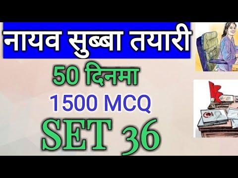 (नायव सुब्बा तयारी 50 दिनमा 1500 Questions|Set 36|विविध प्रश्नोत्तरहरु|all in one |Nayab subba - Duration: 8 minutes, 51 seconds.)