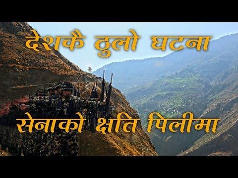 सेनाको धेरै क्षती भएको स्थान पिली | Karnali Highway Story