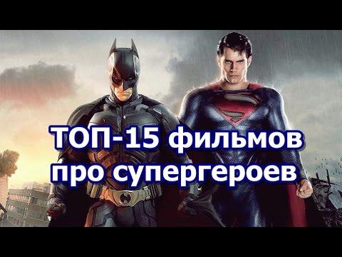 ТОП-15 фильмов про супергероев онлайн видео