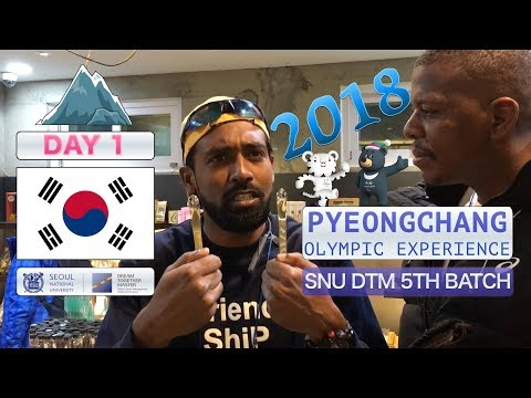 PYEONGCHANG 2018 OLYMPIC EXPERIENCE - DAY 1 | DTM SNU 5th batch (видео)