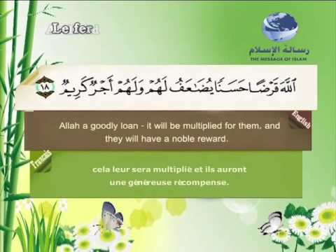 57- Al-Hadeed (Translation of the Meanings of The Noble Quran in the English Language)