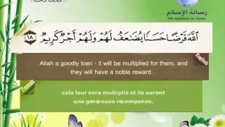 Quran translated (english francais)sorat 57 القرأن الكريم كاملا مترجم بثلاثة لغات سورة الحديد