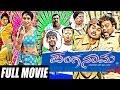 Panganama   Kannada Full HD Comedy Movie  Sadhu Kokila Guru Sanjana Prakash Kuri Pratap waptubes