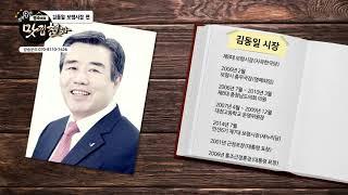 서해안 시대를 열어가는 만세보령을 이야기하다 김동일 보령시장편 '명숙이의 맛집 천하'