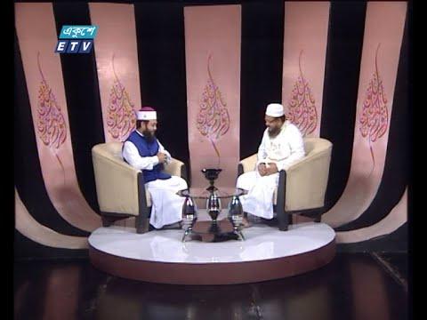 Islami Jiggasha || আখেরি চাহার সোম্বার গুরুত্ব ও তাৎপর্য || 16 October 2020 || ETV Religion