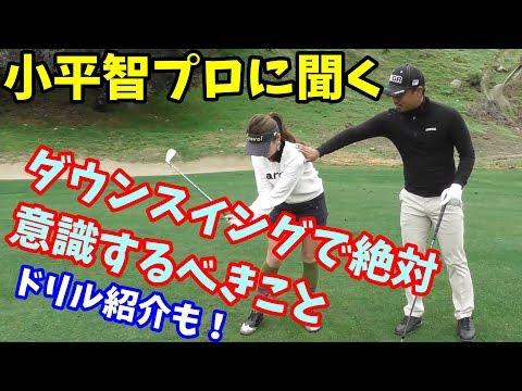 【ゴルフレッスン】②小平智流ダウンスイング!ゴルフドリル紹介 …
