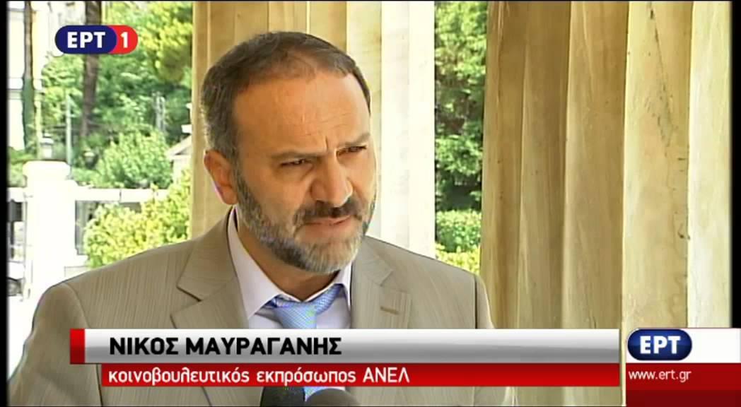 Απόσυρση του δημοψηφίσματος ζητεί ο βουλευτής των ΑΝΕΛ Ν. Μαυραγάνης
