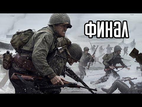 CALL OF DUTY: WWII Прохождение #4 ► ФИНАЛ / Ending