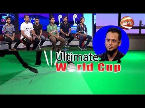 Ultimate World Cup | 17 June 2019